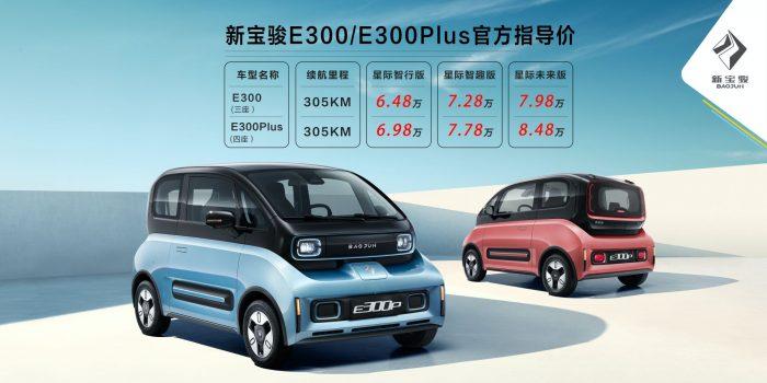 Baojun E300 y E300 Plus, el eléctrico urbano chino de gran autonomía