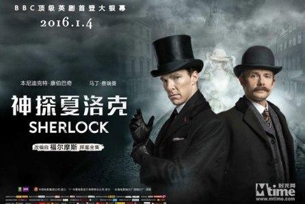 sherlock-chinese-poster