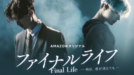 finallife_keyart-1